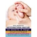 Акупунктурен масаж за бебета и деца. Енциклопедия