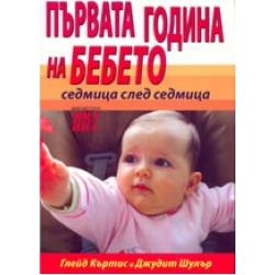 Първата година на бебето - седмица след седмица