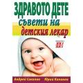 Здравото дете - съвети на детския лекар