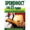 Бременност след 35 години - всичко за бременността