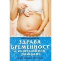 Здрава бременност и естествено раждане: Съвременен подход