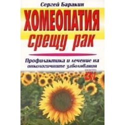 Хомеопатия срещу рак