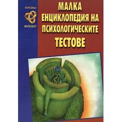 Малка енциклопедия на психологическите тестове
