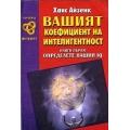 Вашият коефицент на интелигентност-книга първа