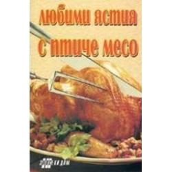 Любими ястия с птиче месо