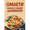 Омлети - солени и сладки аламинути