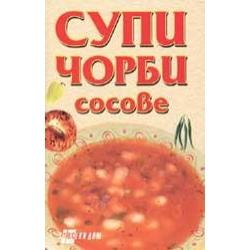 Супи, чорби, сосове