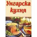 Унгарска кухня