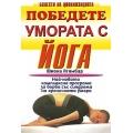Победете умората с йога