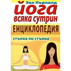 Йога всяка сутрин - енциклопедия