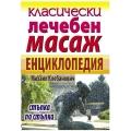 Класически лечебен масаж-енциклопедия