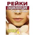 Рейки - Енциклопедия стъпка по стъпка