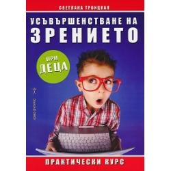 Усъвършенстване на зрението при деца