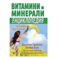 Витамини и минерали- енциклопедия